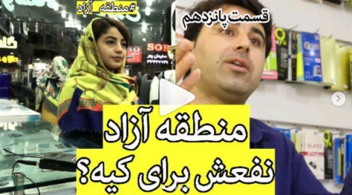 منافع منطقه آزاد بوشهر به جیب چه کسانی می رود؟