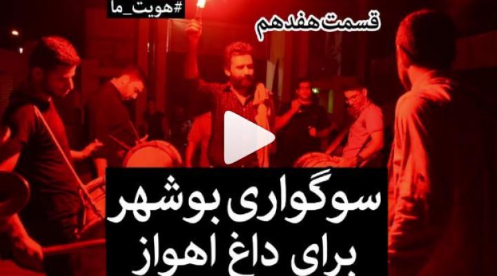 عزاداری مردم بوشهر در سوگ شهدای اهواز