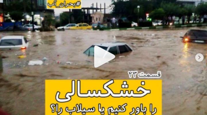 خشکسالی را باور کنیم یا سیلاب ها را؟