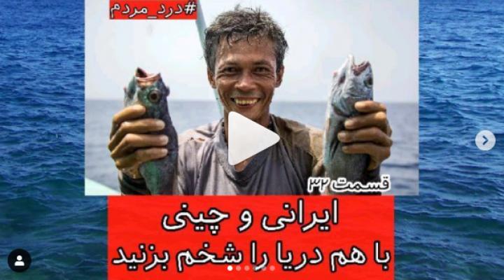ایرانی و چینی با هم دریا را شخم بزنید.