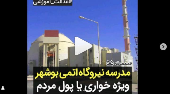 مدرسه نیروگاه اتمی بوشهر؛ ویژه خواری با پول مردم