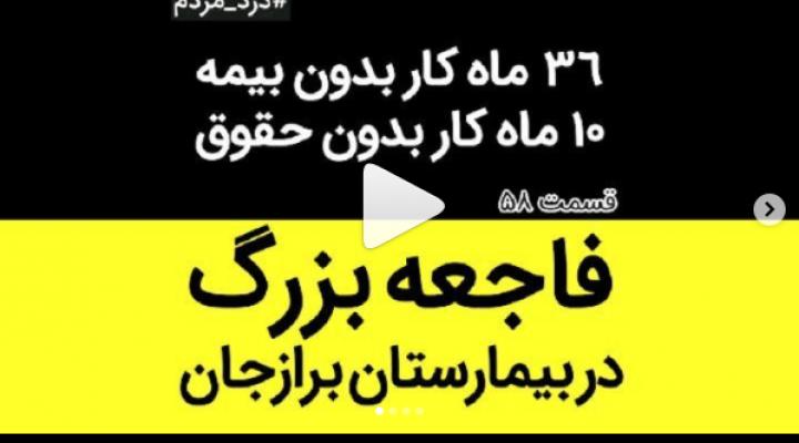 فاجعه ی بزرگ در بیمارستان شهید گنجی برازجان